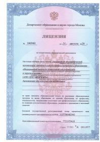 license_2020_1.jpg
