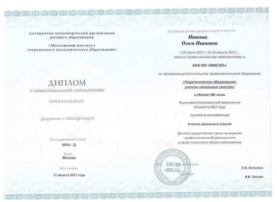 Оформление диплома госту образец фото вы может купить оформление диплома госту образец фото диплом во Владивостоке у нашей компании и избавить себя от лишних хлопот выпускники МГИМО получают